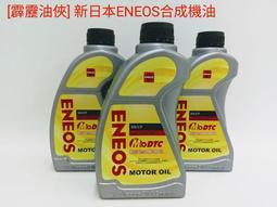 【霹靂油俠】ENEOS 新日本石油 10W40 液態鉬 汽柴油用合成機油 (10瓶免運)