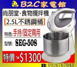 《B2C家電館》【~手持/固定兩用~特價↘$1300】【尚朋堂~不銹鋼桶專業食物攪拌機】SEG-508