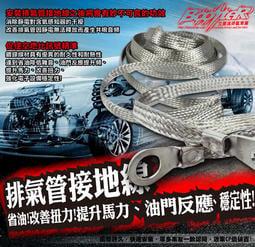 ◄立展進排氣BoosteR►各樣車款《接地線安裝工程》省油、降低雜音、油門反應提升、增加馬力、改善扭力、強化電子設備穩定