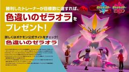 【呆呆配布屋】異色捷拉奧拉 Pokemon HOME 配信 色違傑拉奧拉 神奇寶貝 精靈寶可夢 劍 盾 神獸 幻之寶可夢