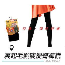 【台灣製造 冬季新選擇】瑪榭 全面裏起毛 顯瘦襪 提臀 刷毛褲襪 褲襪 保暖襪 MA-13541 另有 發熱衣/機能襪