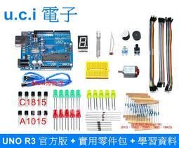 【UCI電子】Arduino 全相容  UNO R3 原廠晶片+常用零件組合+學習課程+USB傳輸線