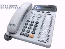 【全新公司貨,售後服務有保障】東訊電話總機DX-9924E SD-7724E DX9924E SD7724E 可設速撥鍵