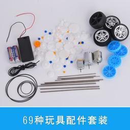 69種玩具配件套裝主軸齒輪包 玩具機器人高速電機DIY 模型配件