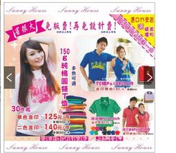 專業客製化 團體服班服製服代客印刷加工膠印熱昇華網版印刷 T恤POLO衫外套公仔設計