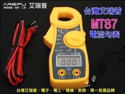 【賣家聯盟】GE-R040 台灣艾瑞普 MT-87 數位電流勾表 迷你 鉗形表 萬用電表 電流表 勾錶 電錶 MT87