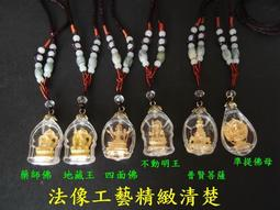 [唐古拉佛教文物](小) 泰式佛像佛牌項鍊選一(普賢菩薩˙地藏王˙千手觀音不動明王˙四面佛˙地藏王˙準提佛母˙藥師佛)