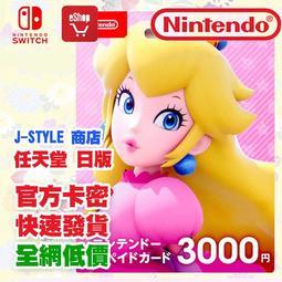 ▋女客服 ▋ -【J-STYLE】-日服3000點-任天堂Nintendo eshop-點數卡--快速發卡-可超商繳費