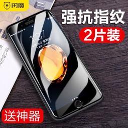 兩片裝 閃魔iPhone 6/6s/7/8、 6plus/6s plus/7plus/8plus半版保護貼 加強版附神器