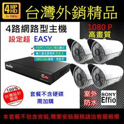 DIY套餐  (高雄監視器)4路數位DVR主機(不含硬碟選配)+4支SONY頂級1080P晶片紅外線鏡頭
