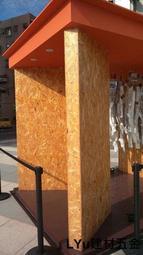 LYu建材 PlayWood OSB 環保板 木板 裝飾板【4尺*8尺*厚9mm】防潮 吸音 另有厚度15mm 18mm
