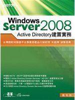 《Windows Server 2008 Active Directory建置實務》ISBN:9861815910│全新