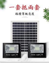 【免運費】太陽能燈 25W 一對二 IP67防水防塵 太陽能LED燈 戶外投射燈 戶外探照燈