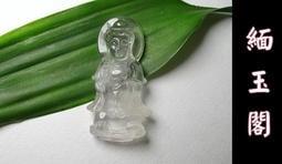 《緬玉閣》水沫子玉系列A貨 立姿淨瓶觀音T011(似高檔玻璃種)