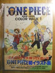 [歡迎換物] One Piece航海王(海賊王) 尾田榮一郎 畫集 畫冊 1 (日文版)