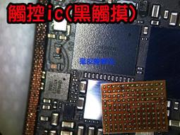 【黑皮維修站】iphone 6 plus 觸控維修主機板ic更換(觸控失靈,不能觸,閃白線,閃白條)徹底解決永不復發