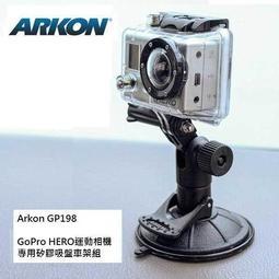 ARKON GoPro HERO 運動相機專用矽膠吸盤車架組-GP198