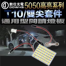 24燈【數位光電】汽車LED閱讀燈 T10 雙尖通用 5050SMD 車廂燈 房燈 室內燈 牌照燈 閱讀燈套件組