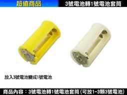 【旭盛商舖二店】(含稅開發票)3號電池轉1號電池套筒(黃色、米白、2色自選) 可裝3號電池1-3顆 ※買4個特價100元
