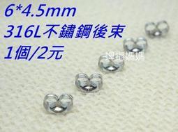 【姆指媽媽】高品質316L 不鏽鋼 耳扣 醫療級 不銹鋼 醫療鋼 耳堵 後束 耳塞 耳環 蝴蝶扣 耳針扣 (1個2元)