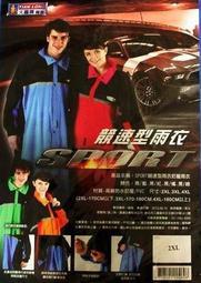 【 天龍牌】競速型尼龍雨衣 (  尺寸2XL / 3XL / 4XL .四種顏色 ) ... 歡迎面交 / 自取