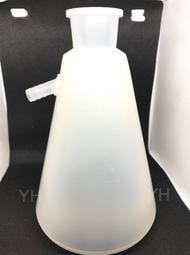 過濾吸引瓶 抽氣瓶 錐形吸引瓶 PP材質 1000ml 原裝進口
