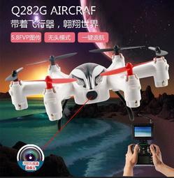 【偉力控】Q282G 5.8G FPV 小六軸飛行器  200萬畫素FPV 靈活又穩定(型號mario 014)