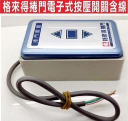 遙控器達人格來得捲門電子式按壓開關含線 所有的快速捲門都可以用 格萊得 格來得3S 安進 倍速特快速捲門 華耐快速捲門