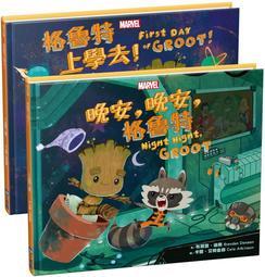 《小樹苗童書》漫威英雄系列繪本套組2(隨書附贈格魯特好寶寶貼紙)格魯特上學去! 晚安,晚安,格魯特!
