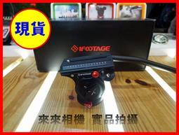 來來相機【IFOOTAGE COBRA2 KOMODO K5油壓雲台】相機 攝影 雲台 公司貨 IFT-22 眼鏡蛇系列