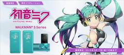 【日貨家電玩】 新品 SONY NW-S315K/MK 16GB Walkman  S 初音未來 miku 日規 限定
