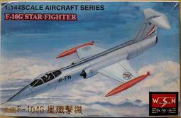 小號手  1/144  F-104G 星 戰鬥機
