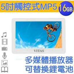 【下殺↘1580】VITAS X5000-16G 5吋觸控式 MP5 多媒體播放器 MP4隨身聽 MP3隨身聽 SD卡槽