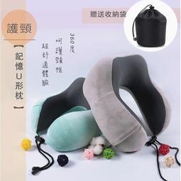 駱駝峰記憶棉U型頸枕(5色) 頸枕 午睡枕 u型枕 護頸枕 旅行