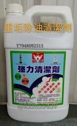 協飛牌 強力清潔劑 除油重垢清潔劑 4000CC 鹼性 比摩術靈,白博士好用,便宜