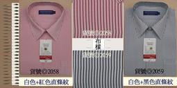☆∼安安小舖∼☆ 長袖男襯衫◎直條紋款◎白色+紅色/白色+黑色◎多種款式選擇