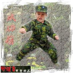《甲補庫》__陸軍冬季叢林迷彩套裝、兒童迷彩服~國軍款式縮小版~長袖迷彩衣+迷彩長褲