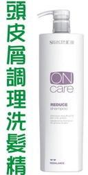 【洗髮精】義大利 selective 雪樂媞 (新包裝)頭皮屑調理洗髮精1000ml