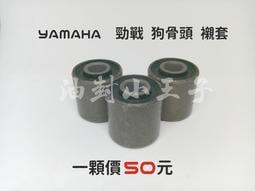 【油封小王子】YAMAHA 勁戰、新勁戰、BWS、GTR 原廠專用 狗骨頭 引擎吊架 襯套 減震橡皮 橡膠