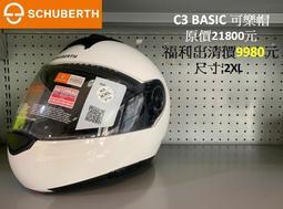 【高雄柏霖】 德國 SCHUBERTH C3 BASIC 全罩 可樂 安全帽 出清 AGV ARAI SHOEI 可參考