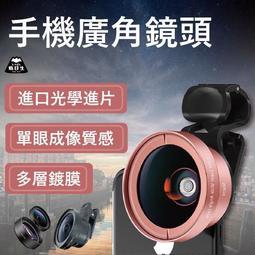 【台灣24h出貨】【部落客同款鏡頭】D7-2廣角微距鏡頭 旅行拍照必備 廣角鏡頭 微距鏡頭 高清畫質 超高Cp值 抗畸形