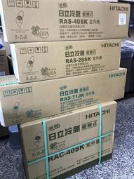 高雄正老店標準安裝日立變頻精品冷專RAS-28SK1_RAC-28SK1一對一歡迎加賴來電
