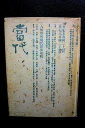 <絕版珍藏本>  當代雜誌 第二卷 (5-8期)  /  1986年9月~12月 合訂本
