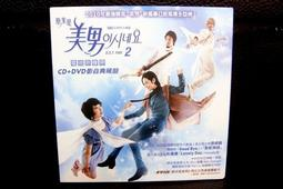 <韓劇> 原來是美男 2  電視原聲帶 CD 附 DVD 影音典藏版  /  張根碩、朴信惠、李弘基、鄭容和