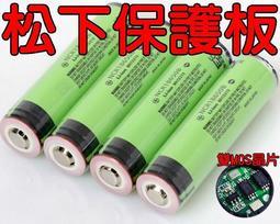 日本松下保護版18650鋰電池 雙MOS保護板晶片 Panasonic NCR18650B 3400mah 保護板鋰電池