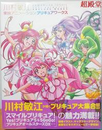 現貨 超殿堂 川村敏江 東映動畫Pretty Cure works 光之美少女 非 魔法少女奈葉