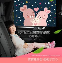 日系粉紅兔 汽車磁吸式遮陽窗簾 汽車窗簾 可拉式窗簾 遮陽板 防紫外線 抗UV遮陽簾 卡通車窗側擋 車用遮光布