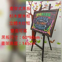 黑板現貨【維多利】橘黑色立體木紋框畫架立式60*90雙面螢光黑板/廣告板/手寫板/告示牌/彩繪板/菜單板/廣告黑板