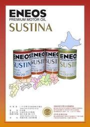 (新竹優質店家) ENEOS新日本石油 0W50滿12瓶送日本汽油精SUSTINA全合成機油 0W-50非易油網5W40