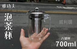 【威利購】雅功夫泡茶杯【八號杯700ml】耐熱玻璃 304不鏽鋼濾杯